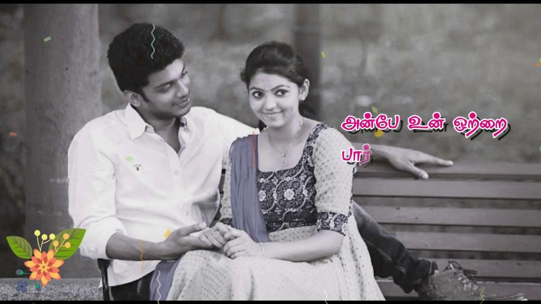 Enna Azhagu Lyrics Status Song - Love Today | Tamil Lyric Status Video