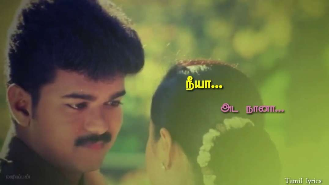 Thendral varum Vazhiye song Tamil lyrics status || Friends || Vijay