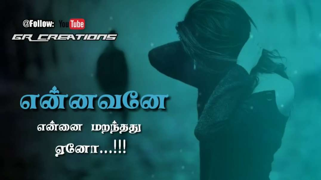 Tamil_WhatsApp_Status - Tamil Songs - Tamil Lyrics- WhatsApp Status