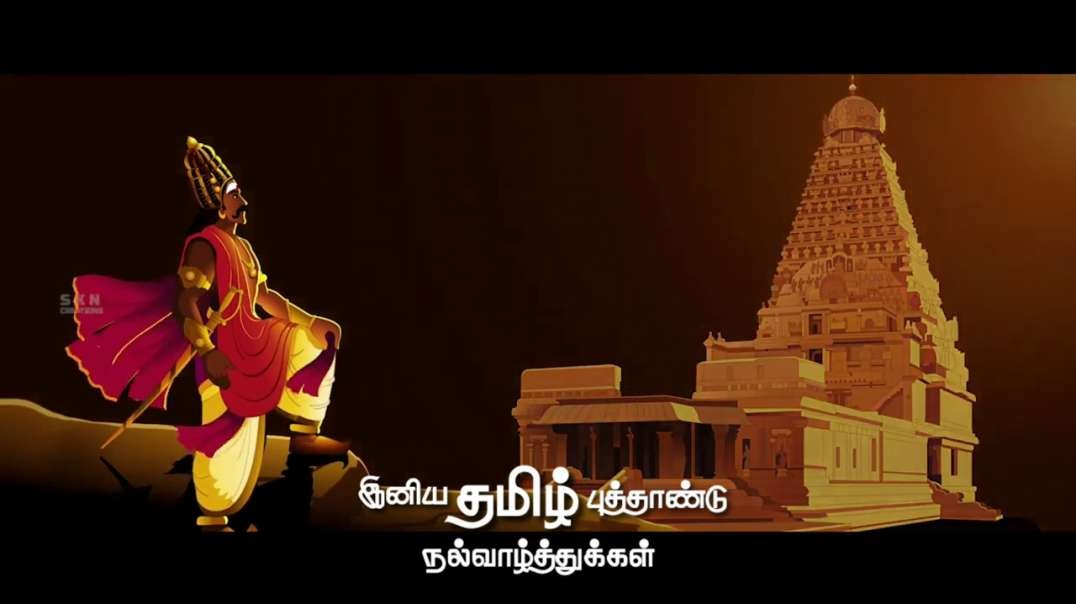 Tamil New Year Status 2020 - Chithirai Varuda Pirappu Songs - Raja Raja Cholan King Status Song