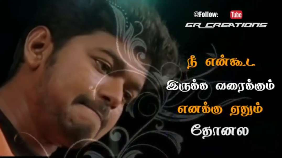 Tamil WhatsApp status lyrics | Ghilli movie love | Vijay love status