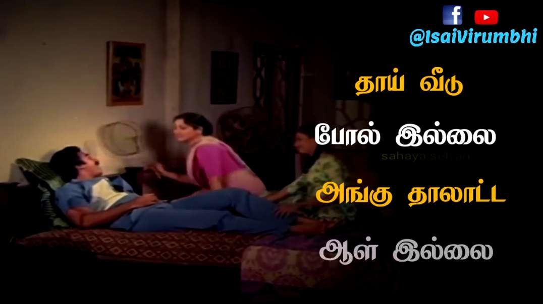 Naanaga Naan Illai Thaaye | Tamil Lyrical Cut Song HD | mother sentiment song