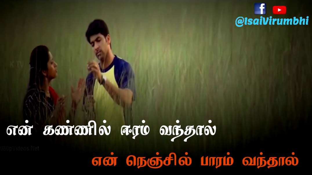 Neeye Neeye | Tamil Lyrical Cut Song HD | Mother status whatspp video