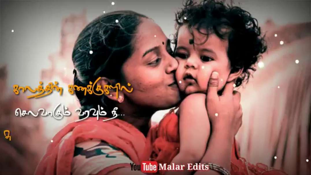 Aarariraro Nan inga paada Song | Amma Sentiment Song WhatsApp Status
