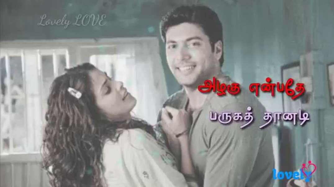 yepadi irundha en manasa song | Tamil love status video free download | sharechat status tamil