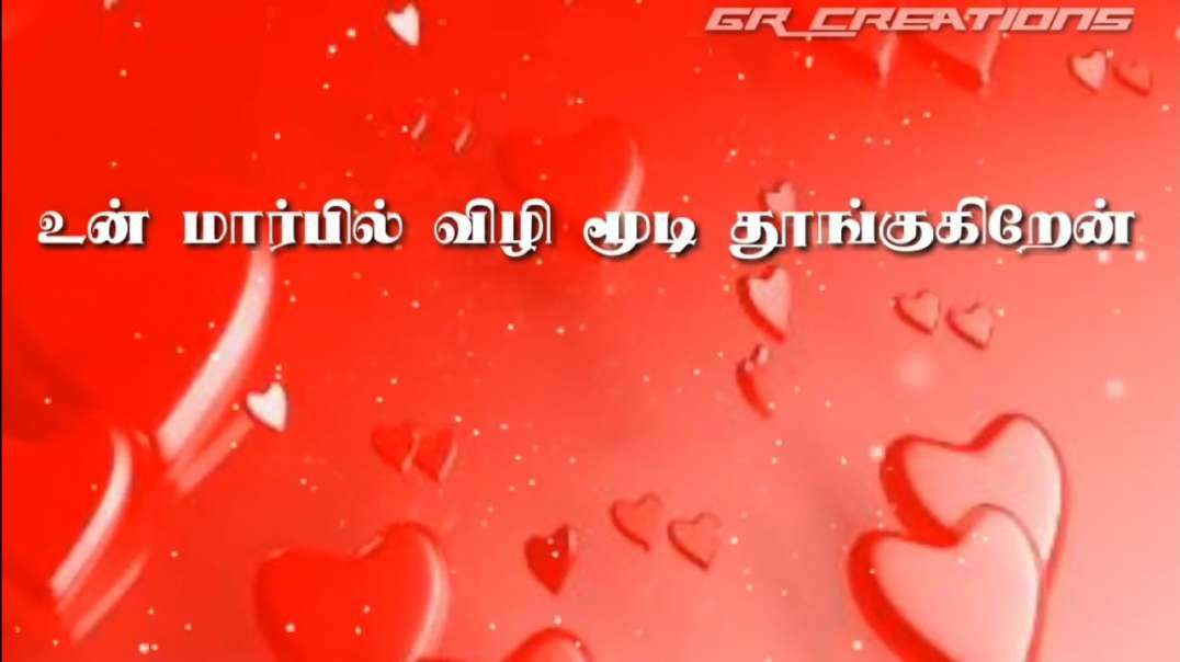 Romantic Love Song | Tamil Status Song | Tamil WhatsApp Status Song Download |