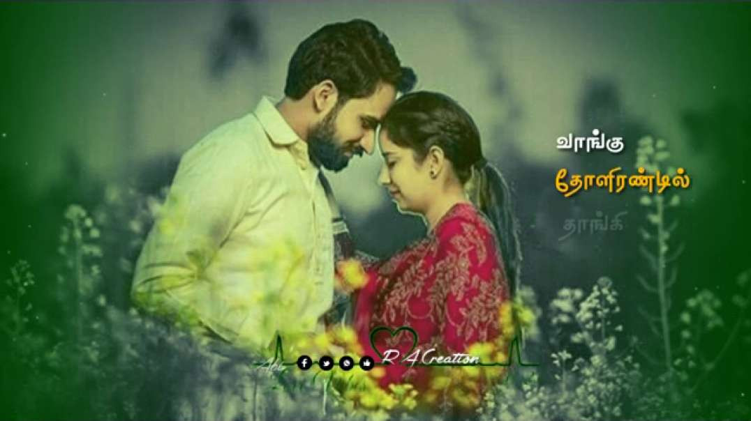 Dhillu Baru Jaane || Whatsapp status Tamil || Old song status || Illayaraja song status download