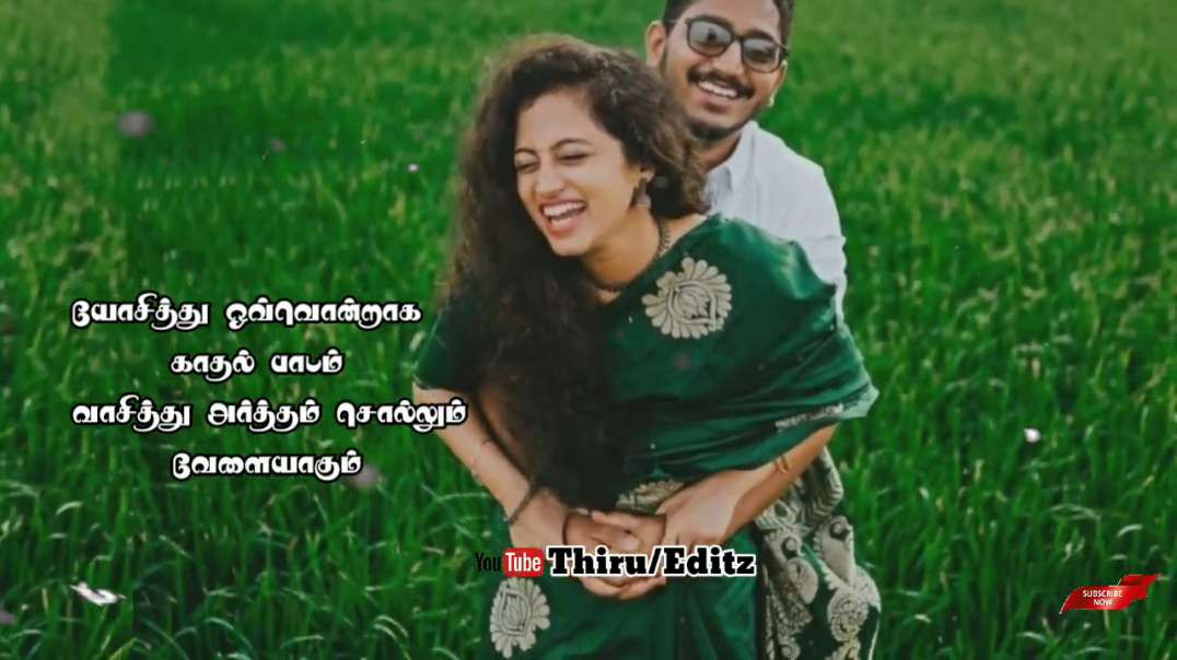 Mayilaadum Thoppil Song - Whatsapp Status Video Song Download - Tamil Old Status
